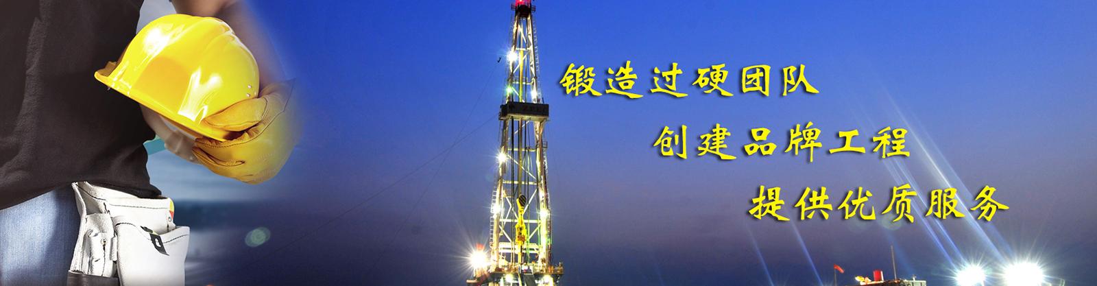 邯郸市宇峰地质勘查有限公司