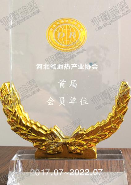 地热产业协会首届会员单位